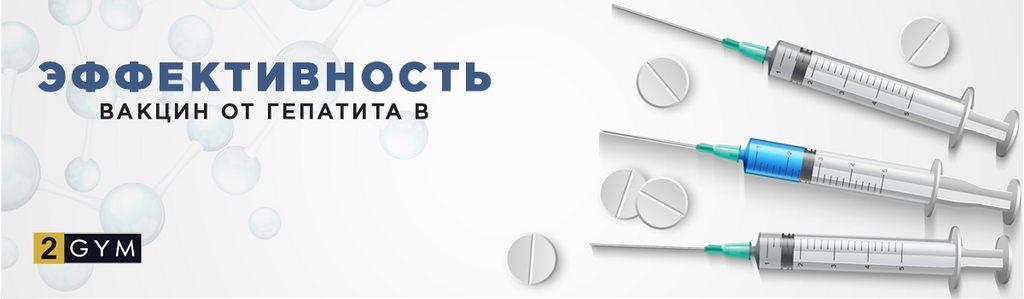 Эффективность прививок от гепатита B