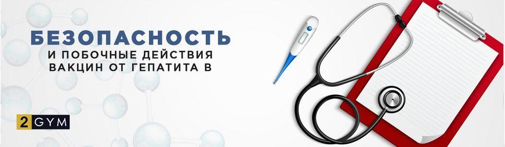 Побочные действия прививки от гепатита B