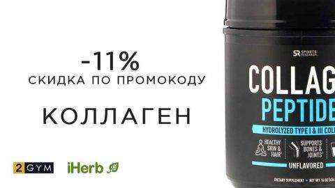Скидка по промокоду на коллаген -11% от iHerb