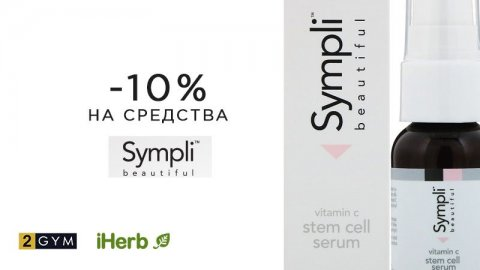 Скидка на средства по уходу от тм Sympli Beautiful