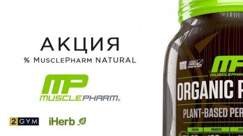 Скидки на спортивное питание MusclePharm Natural