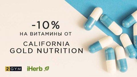 10% скидка на витамины от California Gold Nutrition