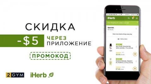 Cкидка iHerb на первый заказ через приложение