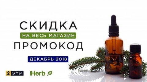 Скидка 11% на весь магазин iHerb — акции и промокоды декабрь 2018