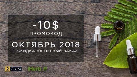 Скидка iHerb для новых покупателей: Октябрь 2018