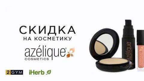 iHerb скидка на косметику Azelique