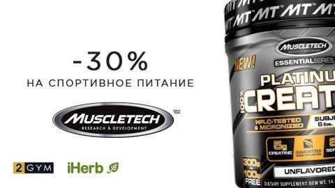 Скидка iHerb -30% на спортивное питание Muscletech