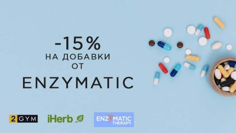 Скидка iHerb 15% на добавки Enzymatic Therapy