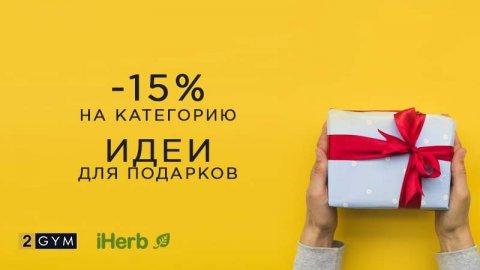 """Cкидка -15% от iHerb на товары в категории """"Идеи для подарков"""""""
