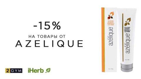 Скидка iHerb 15% на натуральные товары для красоты от Azelique