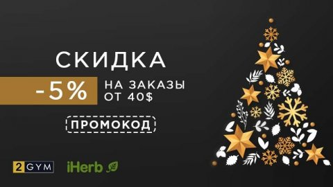 Промокод iHerb: 5% скидка на заказы от $40