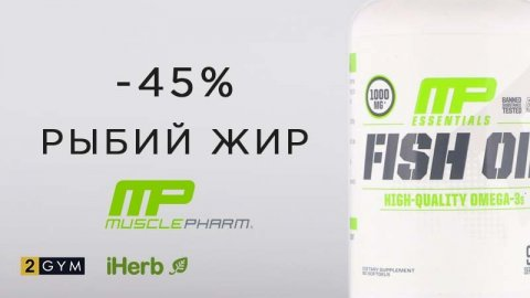 Рыбий жир MusclePharm со скидкой 45%