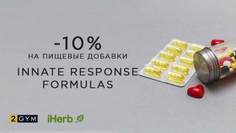 Скидка на пищевые добавки Innate Response Formulas