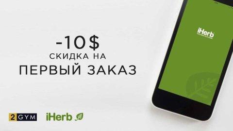 Скидка iHerb -10$  на заказы от 40$: Октябрь 2018