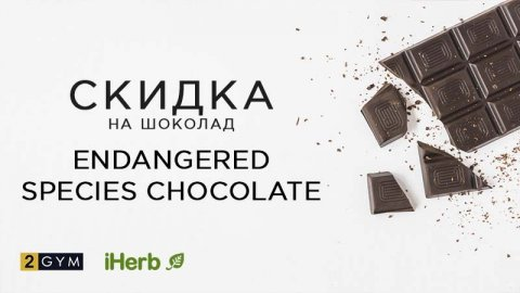 Скидка iHerb на шоколад Endangered Species Chocolate