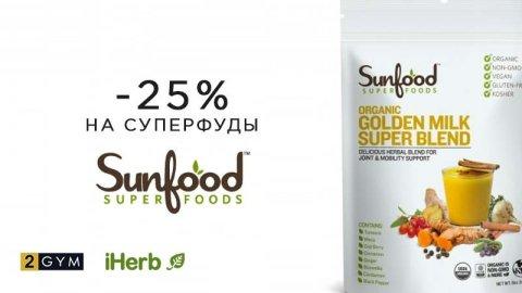 Скидка -25% на суперфуды Sunfood