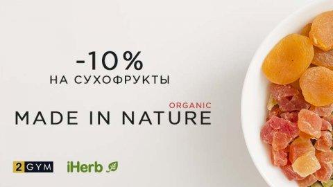 Скидка iHerb на органические сухофрукты Made in Nature