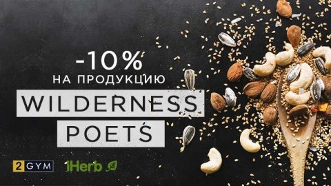 Скидка iHerb на суперфуды, орехи, зерно и подсластители Wilderness Poets