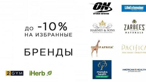 Скидка iHerb — бренды недели — декабрь 2018