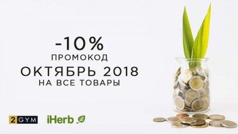 Промокод iHerb скидка -10% — октябрь 2018