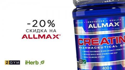 Скидка iHerb на спортивное питание ALLMAX Nutrition