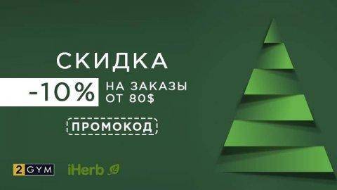 Промокод iHerb: 10% скидка на заказы от $80