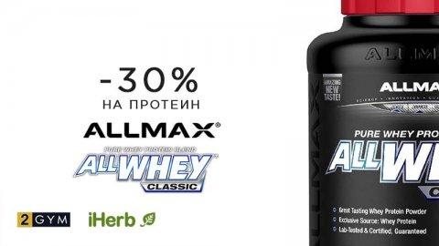 Скидка -30% на сывороточный протеин  ALLMAX Nutrition — акции и промокоды iHerb