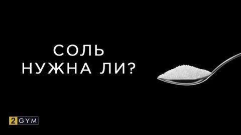 Соль: нужна ли организму, польза или вред