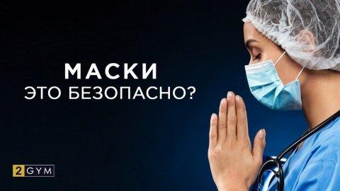 Эффективность и безопасность медицинских масок