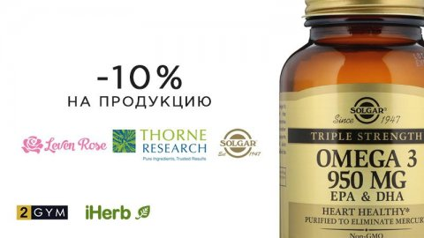 Скидка от iHerb на Thorne Research, Solgar и Leven Rose