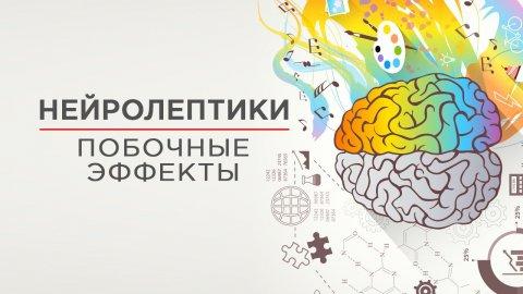 Побочные эффекты нейролептиков