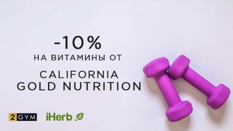 Cкида iHerb на добавку L-карнитин от Muscletech, Dymatize Nutrition, GAT и др.