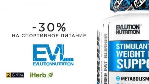 Скидка iHerb на спортивное питание EVLution Nutrition — декабрь 2018