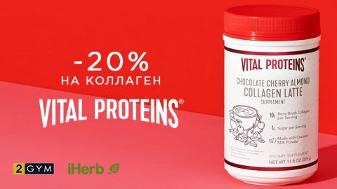 Скидка 20% на коллаген Vital Proteins по промокоду iHerb