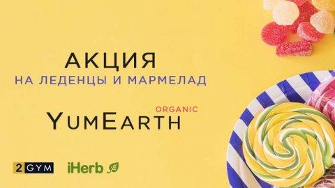 Акция iHerb на органические леденцы и мармелад YumEarth