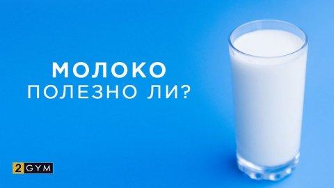 Вредно или полезно молоко? Молоко А1, А2 и казоморфины!