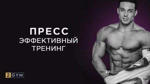 Эффективное упражнение для мышц брюшного пресса