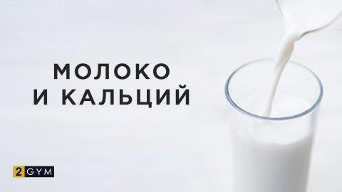 Молоко вымывает кальций из организма?