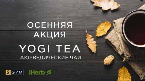 Осенняя акция iHerb на чаи Yogi Tea  — скидка 10% ноябрь 2018