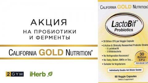 Скидка на пробиотики и ферменты от California Gold Nutrition