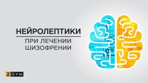Нейролептики при лечении шизофрении