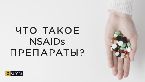 Что такое NSAIDs препараты?