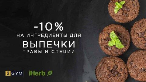 Cкидка iHerb на ингредиенты для выпечки, травы и специи. Октябрь 2018
