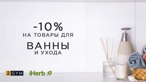 Скидка iHerb 10% на товары для ванны и персонального ухода