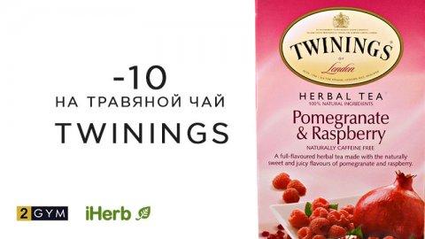 Скидка на травяной чай Twinings