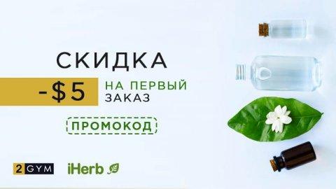 Cкидка $5 на первый заказ — промокод iHerb 2018