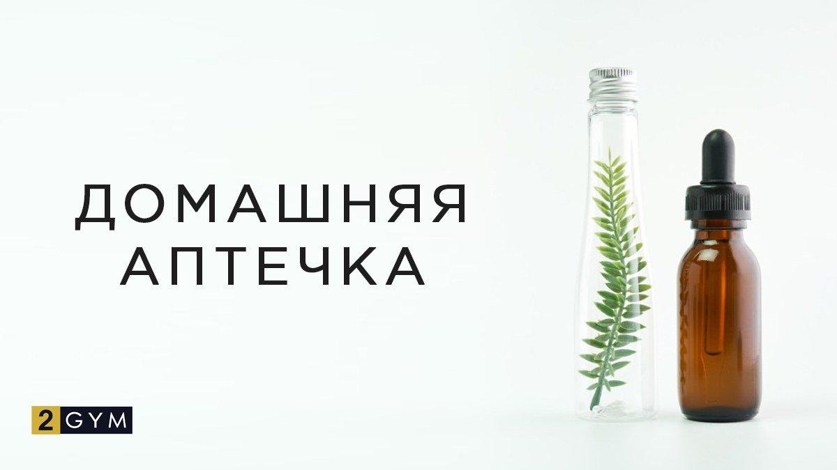 Скачать [Katia Txi] Домашняя Аптечка, Отзывы Складчик » Архив Складчин
