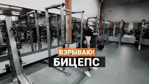 Взрывная тренировка бицепса в силовом стиле