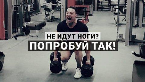 Тренировка ног и ягодиц в тренажерном зале — Комплекс упражнений