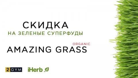 Специальное предложение iHerb на травы и злаки от Amazing Grass — скидки и акции ноябрь 2018